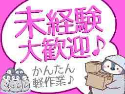 株式会社ODKスタッフ 羽島事業所 羽島2