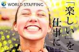 株式会社ワールドスタッフィング