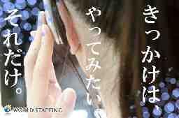 株式会社ワールドスタッフィング 東京営業所