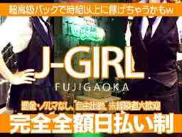 J-GIRL 藤が丘