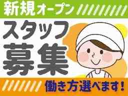 株式会社 九州キッチンH・S