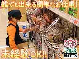 マルスフードショップ株式会社 半田乙川店