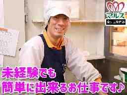 マルスフードショップ株式会社 東ヶ丘店