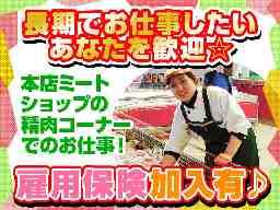 株式会社埼玉種畜牧場・SAIBOKU