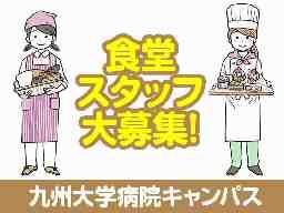 九州大学生活協同組合