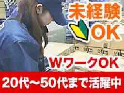 昭和冷蔵株式会社 稲沢第2センター