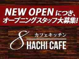 カフェキッチン HACHI CAFE