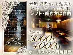 CLUB OSCARS(オスカー)