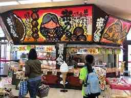 米乃家(よねのや) イオン小牧店