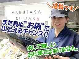 丸孝水産/アピタ北方店