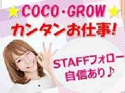 株式会社COCO・GROW