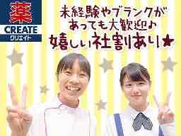 クリエイトエス・ディー 栄上郷町店