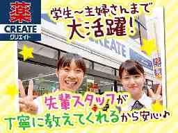 クリエイトエス・ディー 江戸川篠崎町店
