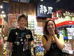 静屋 神戸ハーバーランドumieモザイク店