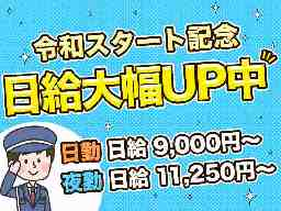 有限会社九州中央警備保障 福岡営業所