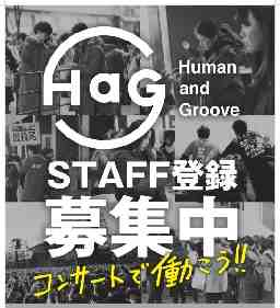 株式会社HaG 採用担当
