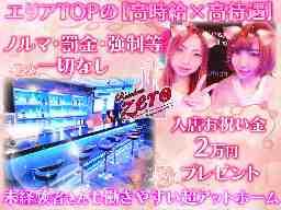 Girl's Bar Rainbow Zero