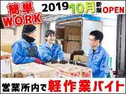 株式会社北海道家具輸送