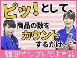 パーソルマーケティング株式会社 広島オフィス
