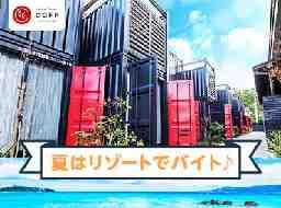 リゾートホテル COFF Ichinomiya (株式会社デベロップ)