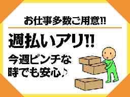 有限会社昭栄テック
