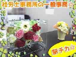 川脇社会保険労務士事務所