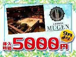 Lounge Mugen