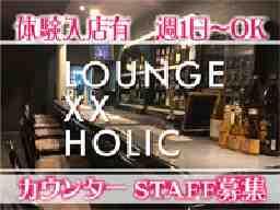LOUNGE HOLIC