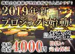 Club 綺薇(キララ)
