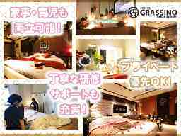 HOTEL GRASSINO URBAN RESORT 高崎
