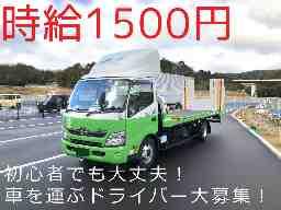 ホンダ運送株式会社 茨木センター