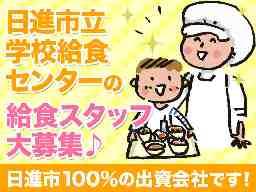 日進アシスト株式会社