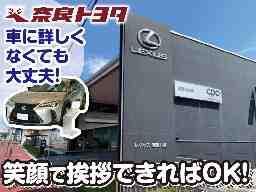 奈良トヨタ自動車株式会社 レクサス奈良八条