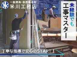 米川工務店