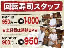がってん寿司 桐生店