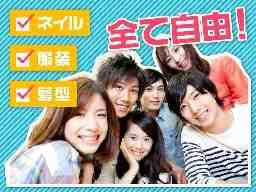 株式会社ネクサスプランニング 東京本社