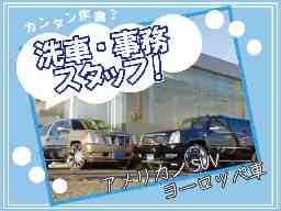 株式会社インテンション  洗車staff