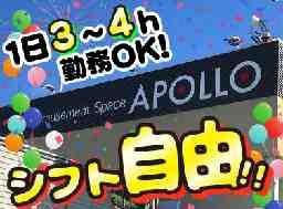 アポロ土浦店