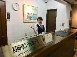 長岡京シティホテル