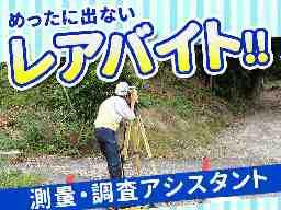 株式会社きんそく 名古屋営業所