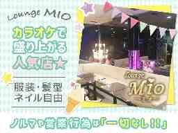 ラウンジ Mio