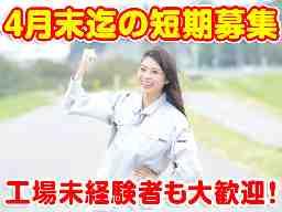 福伸電機株式会社