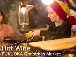 福岡クリスマスマーケット ホットワイン