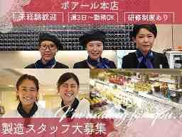 ポアール帝塚山本店
