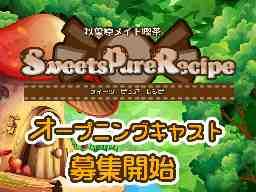 秋葉原メイドカフェ Sweets Pure Recipe