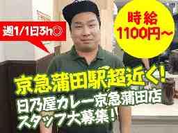 日乃屋カレー 京急蒲田店