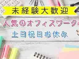 株式会社エイテック 西日本支社