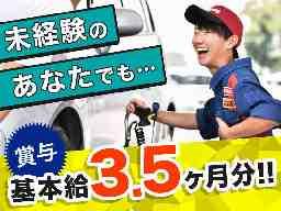 関東菱油株式会社