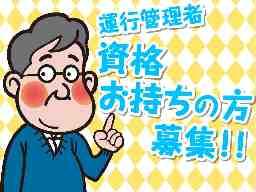 塩浜工運株式会社