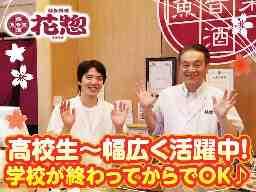 活魚料理 花惣 八木店